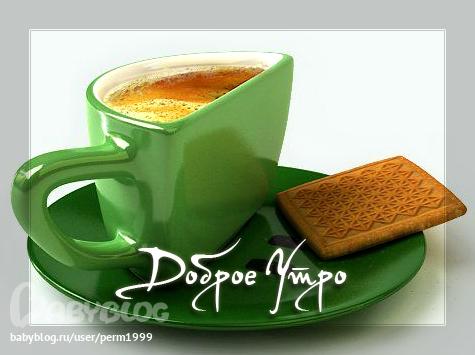 Счастливое утро