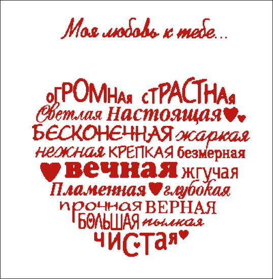 Календарь Для Любимого