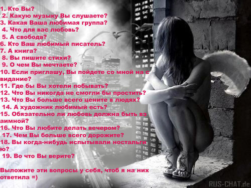 При девушкой с стихотворения знакомстве