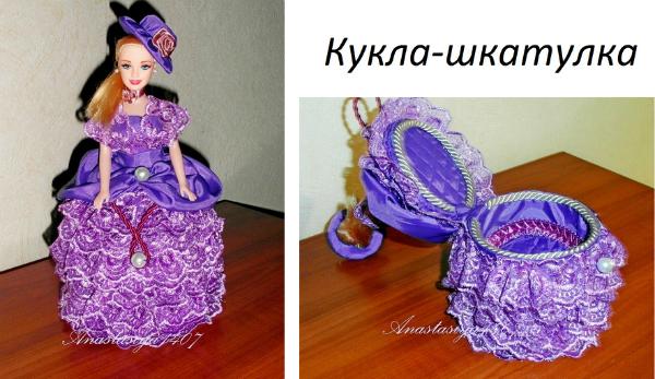 Делаем куклы шкатулки своими руками