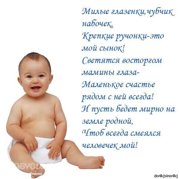 Поздравления на 2 месяца ребенку от мамы и папы