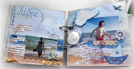 Альбом своими руками морской