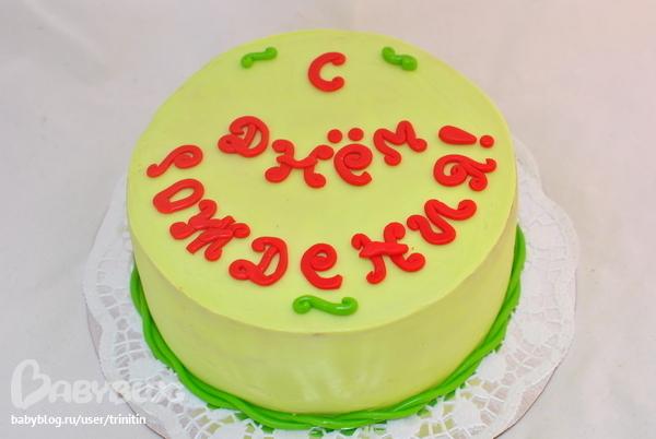 Как сделать крем на торт для надписи - Jiminy.ru