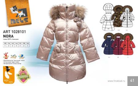 Классическое пальто для девочки, серии гламур*Представлен в... 1028101.