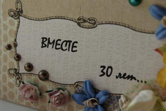 Поздравление с жемчужной свадьбой от дочери 39