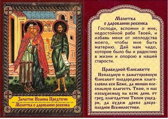 для в каком монастыре молятся о даровании детей долгах