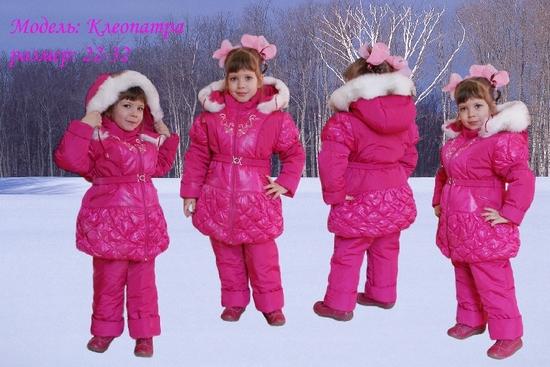 Купить Детскую Верхнюю Одежду