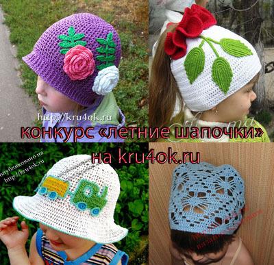 Общий призовой фонд конкурса 1 500 рублей. шапочки для девочек.