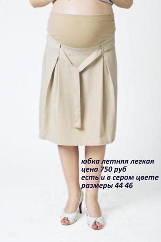 Ekaterina Touchthesky.  800 юбка для беременных новая ,2 варианта цвета.