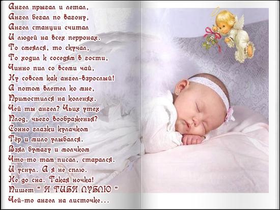Поздравление с неделей малышей 473