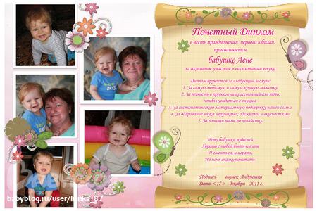Как подписать на память бабушке