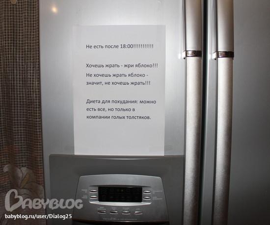 Прикол На Холодильнике Для Похудения.